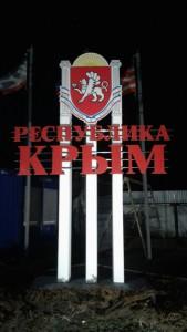 Стелла Крым